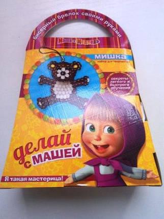 """Набір для творчості:01-05 """"Делай с Машей""""(Брелок Мишка) Danko Toys, фото 2"""