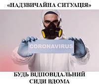 """У Чернівецькій області з 14 березня введено """"Надзвичайну ситуацію"""""""