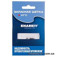 Запасная щетка МГ01 для электробритвы Харьков, Харків, Агидель. В упаковке щеток 4 шт.