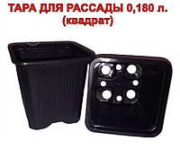 Стакан (горшок) для рассады 0.18 л - квадратный , с перфорацией , ящик 2400(мин. 500)