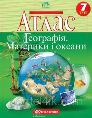 Атлас Географія 7кл Материки і океани Картографія