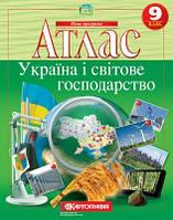 Атлас Географія 9кл Україна і світове господарство Картографія