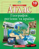Картография Атлас Географія: регіони та країни 10 класс