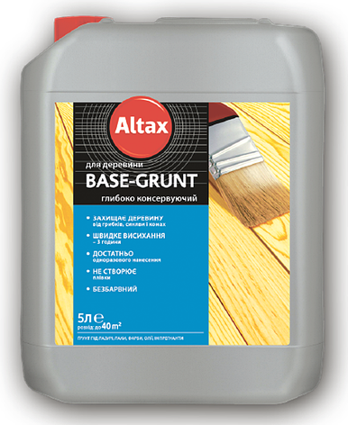 Base-Grunt глибококонсервуючий ALTAX 5 л, фото 2