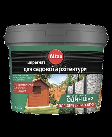 Імпрегнат для садової архітектури ALTAX графітовий 10 л, фото 2