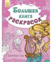 Большая книга раскрасок Принцессы Ранок