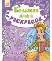 Большая книга раскрасок Сказки Ранок