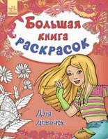 Большая книга раскрасок Для девочек Ранок