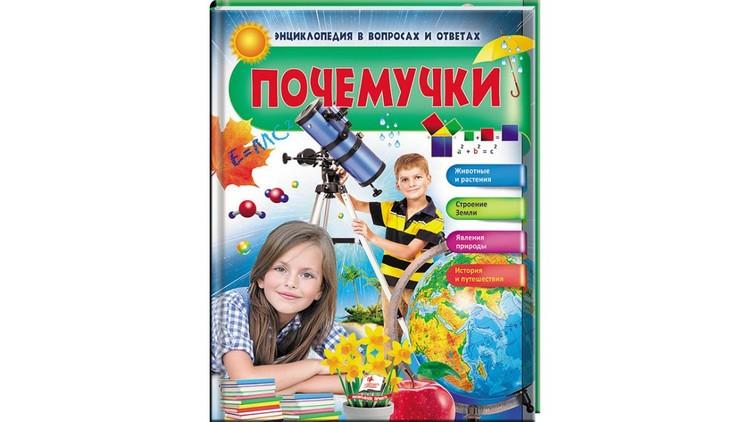 """Енциклопедія в питаннях і відповідях """"Чомучки"""" (дівчинка і телескоп) Пегас"""