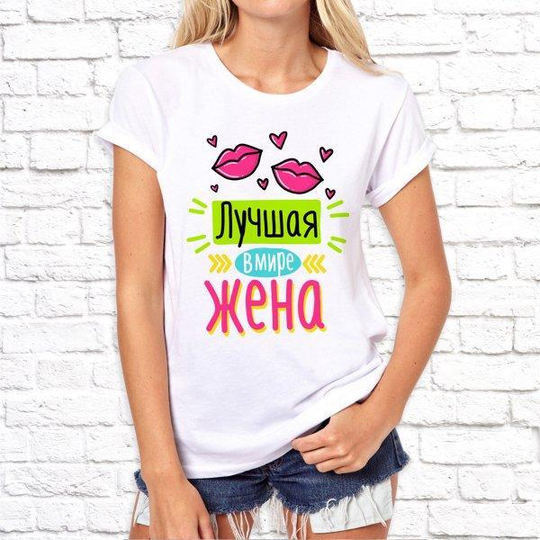 Принт на футболке, печать на футболках. Подарок жене