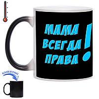 Чашка-хамелеон Мама всегда права! 330 мл, фото 1