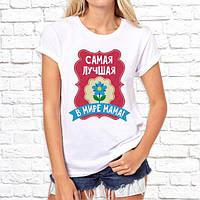 Принт на футболке, печать на футболках. Подарок маме
