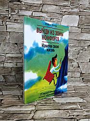 """Книга """"Выйди из зоны комфорта"""" Измени свою жизнь Брайан Трейси (Твердый переплет)"""