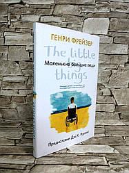 """Книга """"Маленькие большие вещи"""" Генри Фрейзер"""