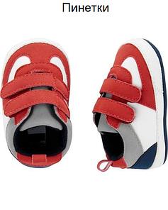 Пинетки, тапочки, первая обувь малыша, обувь для новорожденных Carters Картерс, OshKosh Ошкош