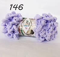 Пряжа Alize Puffy 146 сирень (Пуффи Ализе) для вязания без спиц руками с петельками петлями