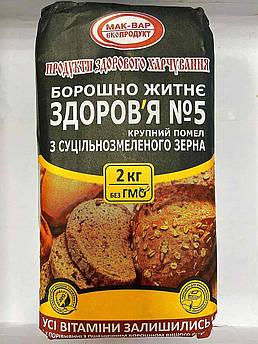 Борошно Житнє №5 крупного помелу цільнозернові 2 кг.