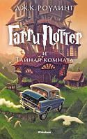 Книга Гарри Поттер и Тайная комната . Автор - Джоан Кэтлин Роулинг (Махаон)