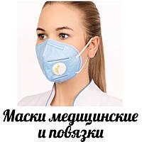 Медичні маски і пов'язки