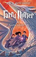 Книга Гарри Поттер и Дары Смерти. Автор - Джоан Кэтлин Роулинг (Махаон)