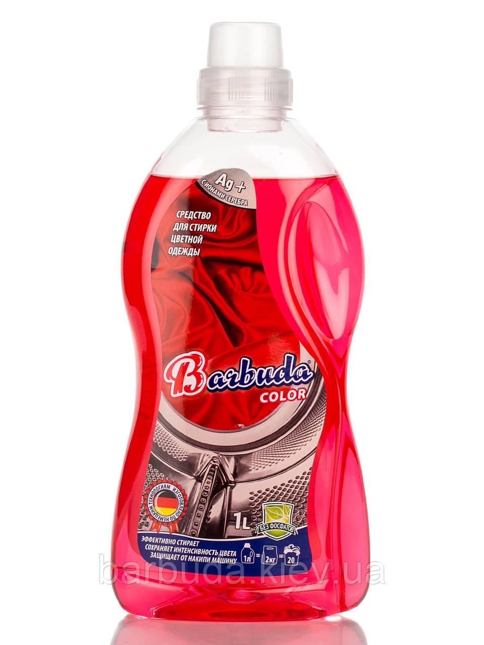 """Рідкий засіб для прання кольорової білизни """"Barbuda"""""""
