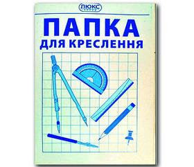 """Папка для креслення А4/120гр. 10л. """"ЛЮКС КОЛОР"""" уп-40шт"""