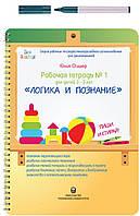 """Рабочая тетрадь Ю.Фишер №1 для детей 2-3 лет. """"Логика и познания """"( UF01)"""