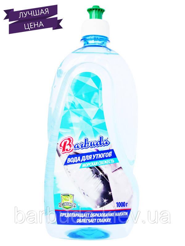 """Вода для утюгов """"Морская свежесть"""" """"Barbuda"""""""