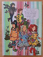 Книга История о Капельке и о том, как важно оставаться в мире и дружбе с собой и другими Для детей от 6 лет