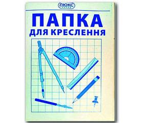 """Папка для креслення А4/180гр. 10л. """"ЛЮКС КОЛОР"""" уп-40шт"""