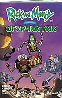 Рик и Морти Огурчик Рик комикс