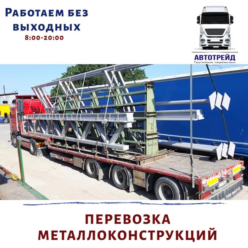 Перевозка металлоконструкций