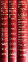 А. С. Пушкин Сборник в 3-х томах