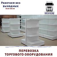 Перевозка (торгового) оборудования