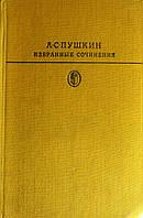 А. С. Пушкин Сборник в 2-х томах