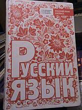 Баландіна,. Дегтярьова, Лебеденко Російську мову. 8 клас. К., 2008. З українською мовою навчання.