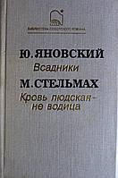 """Ю. Яновский """"Всадники""""; М. Стельмах """"Кровь людская-не водица"""""""