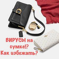 🦠Как уберечь свою сумку от переноса вирусов на ней?🦠