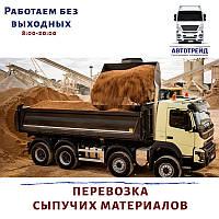 Перевозка сыпучих грузов, фото 1