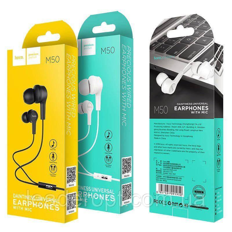 [ОПТ] Проводные вакуумные наушники Hoco M50 Daintiness с  микрофоном