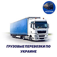 Грузовые перевозки по Украине