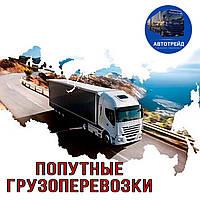 Попутные грузоперевозки по Украине