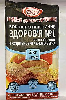 Борошно пшеничне цільнозернові №1 помел 2 кг.