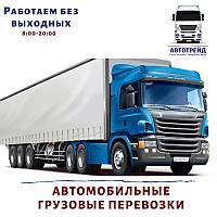 """Автомобильные грузовые перевозки """"Автотрейд"""""""