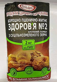 Борошно пшенично-житнє цільнозернові Здоров'я №2, крупного помелу 2 кг.