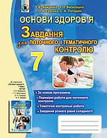 Основи здоров'я 7 клас Завдання для поточ. і темат. контр. Бойченко Генеза ISBN 978-966-11-0629-0