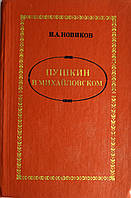 """И.А.Новиков """"Пушкин в Михайловском"""""""