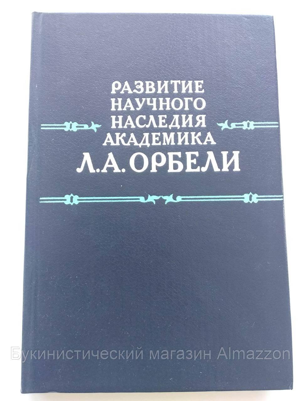 Развитие научного наследия академика Л.А.Орбели