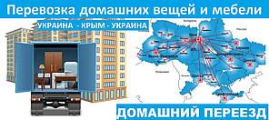 Перевозки личных домашних вещей в Крым/из Крыма