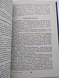 Развитие научного наследия академика Л.А.Орбели, фото 4